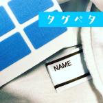 :子供たちのお洋服、どうやって名前をつけていますか?:今回こんなものを使ってみました!とっっっても便利なのでお勧めします😍:その名も「タグペタ」❣️:使い方は、…のInstagram画像