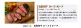 大山牛のローストビーフ★の画像(1枚目)