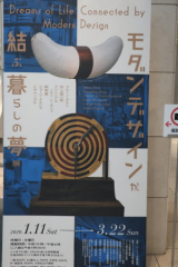 モダンデザインが結ぶ暮らしの夢展 パナソニック汐留美術館の画像(1枚目)