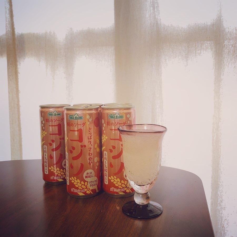 口コミ投稿:米麹と乳酸菌をつかった微炭酸の新しい感覚の飲料コジソをお試しさせていただいてい…