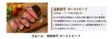 大山ハム 鳥取和牛ローストビーフ  モニプラ応募♪の画像(1枚目)