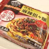 なべやき屋キンレイ お水がいらない汁なし担々麺の画像(8枚目)