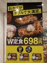 吉野家でW定食 PayPayで40%戻ってくるキャンペーンの画像(3枚目)
