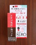JUSO KURO PACKシリーズ売り上げNo.1人気商品です‼︎週1~2回の使用でつるんとした小鼻になれます♪最初は黒いジェルで驚きましたが、この正体は「炭」です!重曹と炭の炭酸泡…のInstagram画像