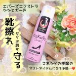🌸新商品🌸୨୧┈┈┈┈┈┈┈┈┈┈┈┈୨୧エバーズエクストラかかとガード内容量:100ml୨୧┈┈┈┈┈┈┈┈┈┈┈┈୨୧これからの季節のマ…のInstagram画像