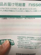★ニッセンの包囲型ノンワイヤーブラジャー タニマカクシヤだぞ!の画像(2枚目)