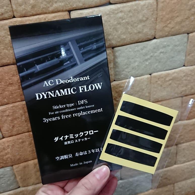 口コミ投稿:有限会社東亜システムクリエイトさんのダイナミックフロー DFSをモニターさせていた…
