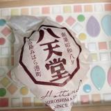 どれも美味しくて大満足〜!八天堂お楽しみBOXの画像(3枚目)