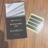 口コミ記事「ダイナミックフロー」の画像