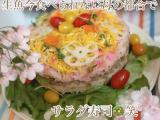 「♡100均で華やか雛祭りパーティー!〜スーパーSALEのお買い得アイテム〜(°▽°)♡」の画像(7枚目)