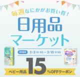 「♡100均で華やか雛祭りパーティー!〜スーパーSALEのお買い得アイテム〜(°▽°)♡」の画像(15枚目)