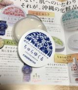 口コミ記事「薬用オールナイトパッククリームちゅらゆくる|わたしのブログbyOTUTA-楽天ブログ」の画像