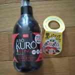 JUSO KURO PEELING お試ししました。重曹と炭、酵素配合の黒いピーリングジェルです。普段は自宅でピーリングを使ったことはなく、温泉旅館で使うものという勝手なイメージがあったので、自宅…のInstagram画像