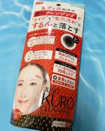 JUSO KURO CLEANSINGGRinc重曹と炭が配合されていてメイクも毛穴汚れもばっちり落ちちゃう👍W洗顔不要なのも嬉しい😆…のInstagram画像