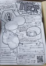 八天堂オンラインショッピング限定 お楽しみBOXの画像(8枚目)