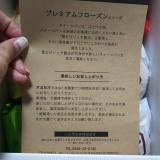 八天堂オンラインショッピング限定 お楽しみBOXの画像(7枚目)
