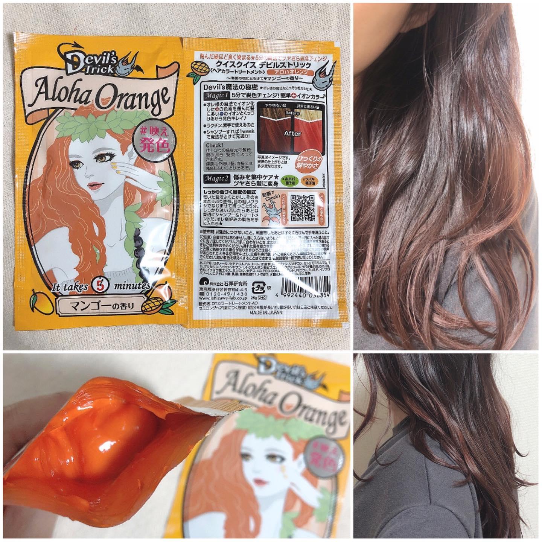口コミ投稿:..1週間で元の髪色に戻るヘアカラートリートメントクイスクイス デビルズトリックの…