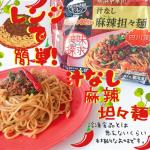 電子レンジで簡単!本格的な味の汁なし麻辣坦々麺を食べました🍥こまっ茶ブログ🍵 komatca0715.com/2020/03/14/簡単なのに本格的/#キンレイ #なべやき屋キンレイ #お…のInstagram画像