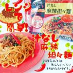 本格的なのに美味しい✨汁なし麻辣坦々麺を食べました🍥こまっ茶ブログ🍵 komatca0715.com/2020/03/14/簡単なのに本格的/プロフィールからブログへ飛べます✈︎@smal…のInstagram画像
