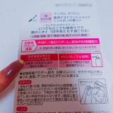 【使用レポ】モワトレ 薬用デオドラントショット マンダムの画像(2枚目)