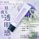 🌸ひとぬりで、透明白肌🌸୨୧┈┈┈┈┈┈┈┈┈┈┈┈୨୧Le ment(ルメント) @lement_official トーンアップクリーム ラベンダー内…のInstagram画像