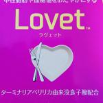 #Lovet #ラヴェット #LoveEat #ターミナリアベリリカ #ターミナリアベリリカ由来没食子酸 #ピルボックスジャパン #ピルボックス #PILLBOX #pillboxjapan #サプリ…のInstagram画像