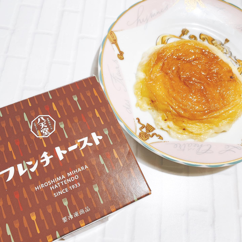 口コミ投稿:株式会社八天堂さんのフレンチトーストのキャンペーンに当選しました✨👑食べた感想👑…