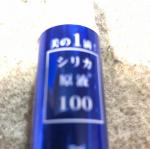 美のミネラルシリカに大好きなアピシアとコラボし使用した結果ちょう乾燥肌に効果ありこの潤い見てください!スキンケアに1滴混ぜてチャレンジ#シリカ原液 #1滴プラス #…のInstagram画像