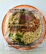 「はちゃめちゃ美味しい麻辣坦々麺を見つけた!」の画像(2枚目)