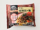 「はちゃめちゃ美味しい麻辣坦々麺を見つけた!」の画像(1枚目)