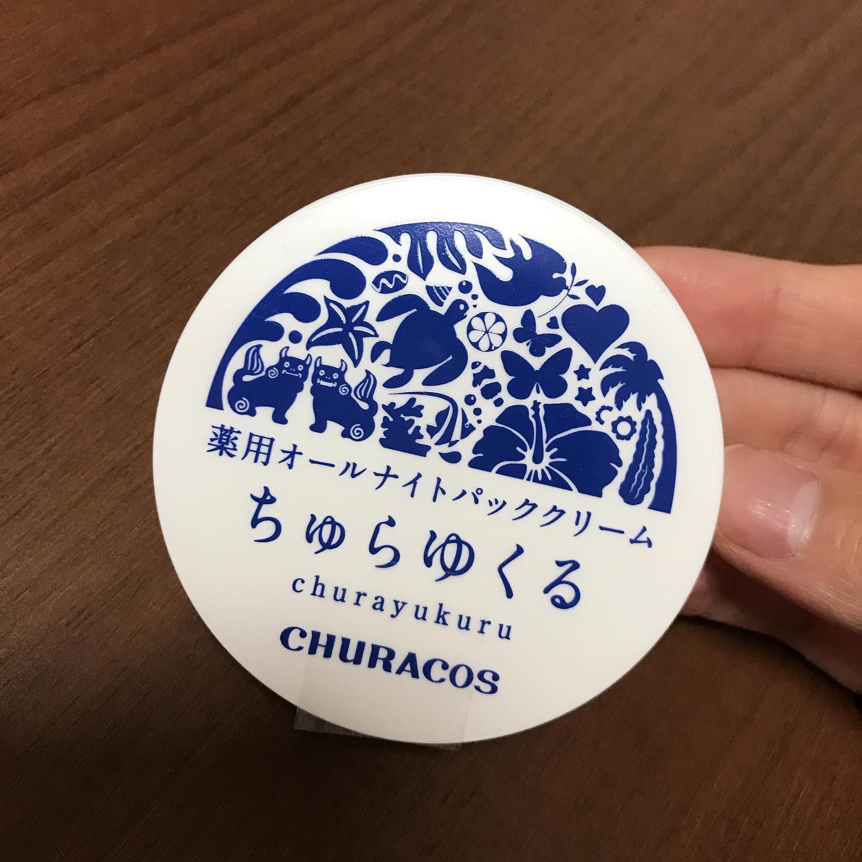 口コミ投稿:..チュラコス株式会社様【ちゅらゆくる】..薬用オールナイトパッククリーム!..女性…