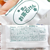宇治田原製茶場品質  京のお茶石けん   美容液の中で洗っているかのようなしっとり感の画像(3枚目)