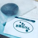 「◎京のお茶石けん◎」の画像(2枚目)