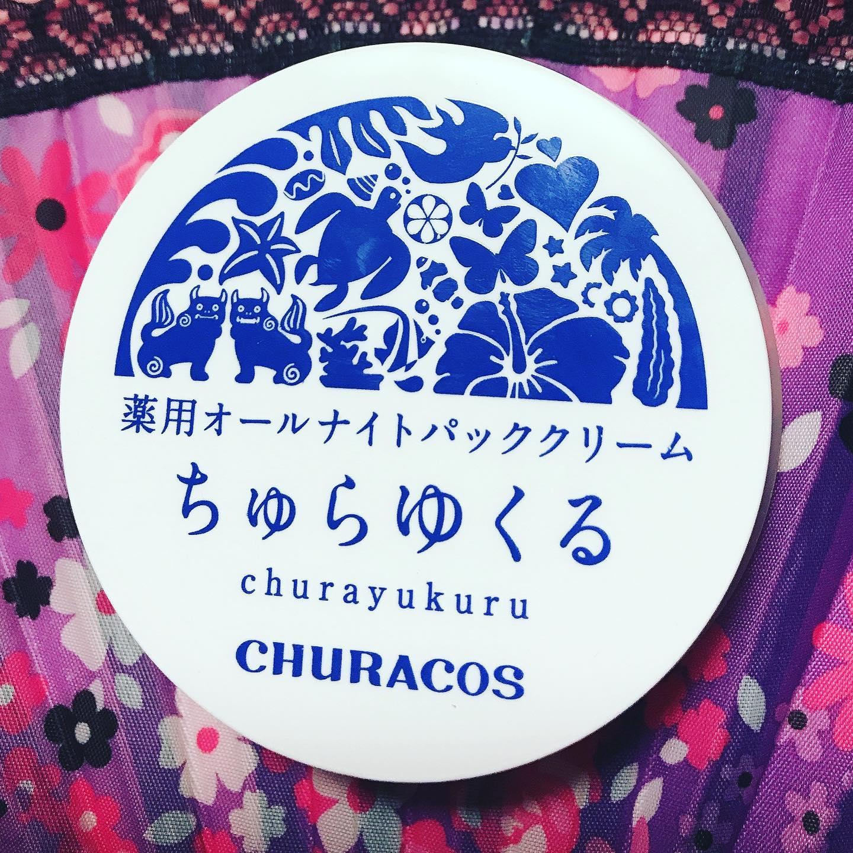 口コミ投稿:#CHURACOS #チュラコス #ちゅらゆくる #塗って寝るだけ #簡単ケア #沖縄 #monipla #c…