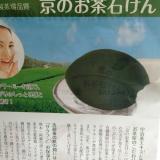 □当選『京のお茶石けん』の画像(2枚目)