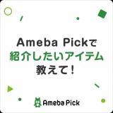 「~大好きなAYURAさんやダーマロジカさんなどAmeba Pickで紹介❤️~」の画像(1枚目)