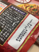 おうちで本格的な汁なし坦々麺!の画像(4枚目)