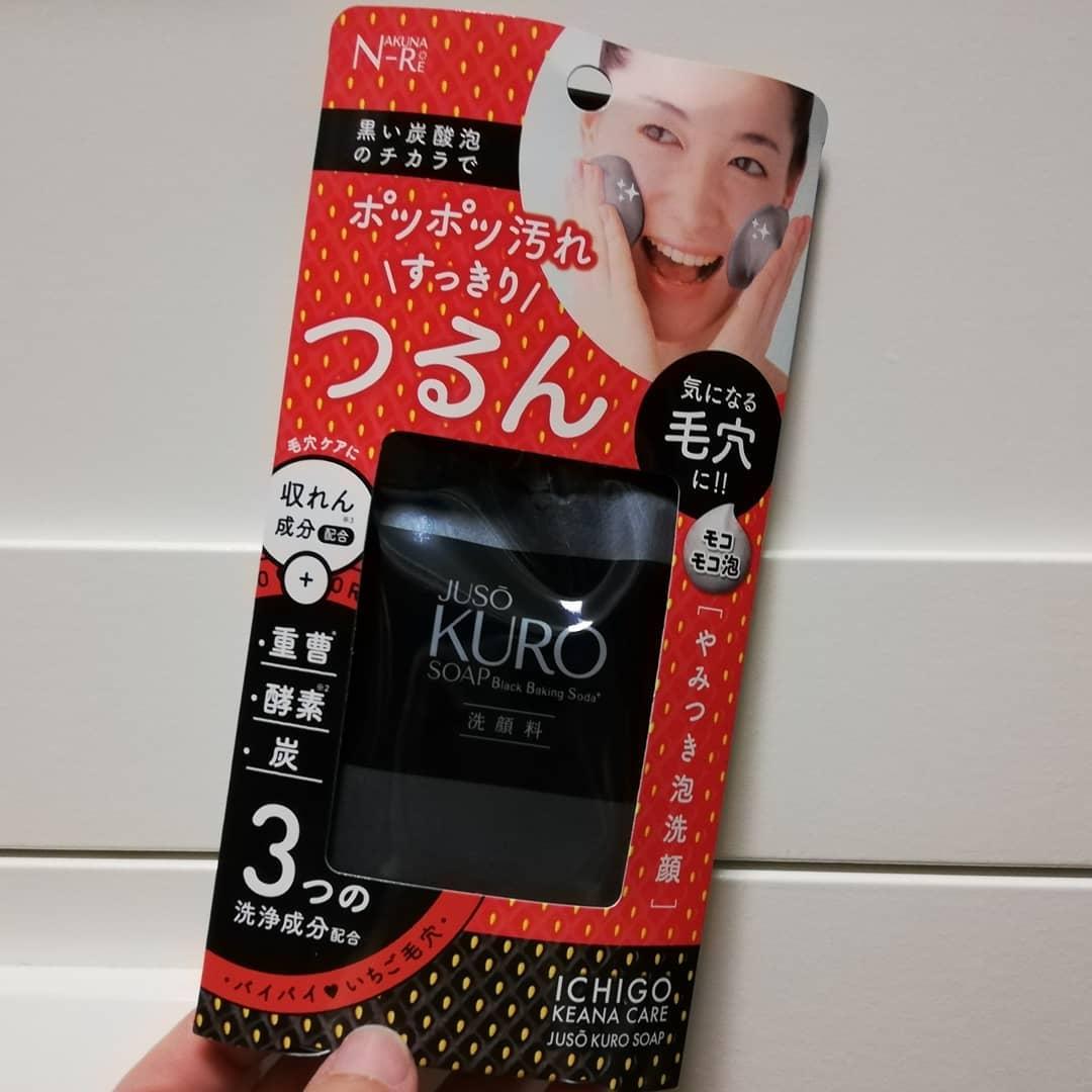 口コミ投稿:JUSO KURO SOAP をお試しさせていただきました!!毎日使えて毛穴のポツポツ汚れをつ…