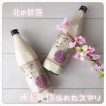 ❁ 北の甘酒スマリ ❁The北海道ファーム様より✨ \ 発酵の力で 毎日の健康と綺麗を応援 /「飲む点滴」と言われている米麹甘酒🥛その理由は……のInstagram画像