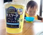 .子供たちが大好きな家族の贅沢クリーミーカスタードバニラヨーグルト❤️.酸味が少なくて甘めだから子供たちも食べやすいみたい!このバニラヨーグルトだとぺろっもあっとゆ…のInstagram画像