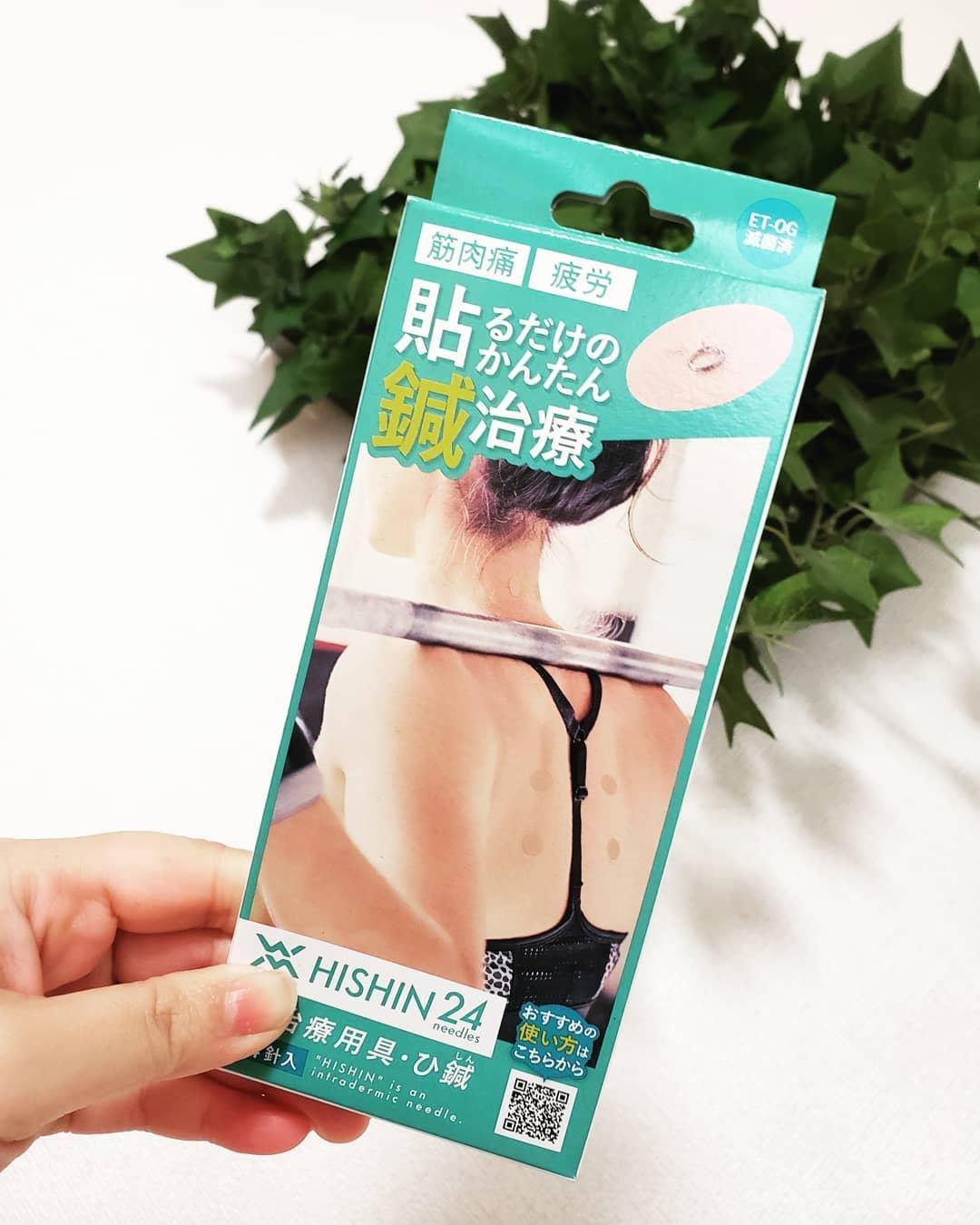 口コミ投稿:【magico 鍼治療用具・ひ鍼 24針】を試してみました鍼治療用具・ひ鍼は家で簡単に使…