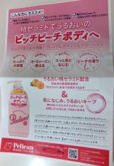 口コミ記事「<monitor>ペリカン石鹸米麹まるごとねり込んだ洗顔石けん+」の画像