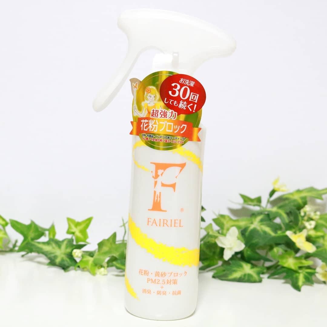 口コミ投稿:アニバーサリーワールドからフェアリール花粉用スプレーが届きました♥.ナノコーティ…