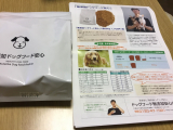 口コミ記事「無添加ドッグフード安心♪モニプラ感想」の画像