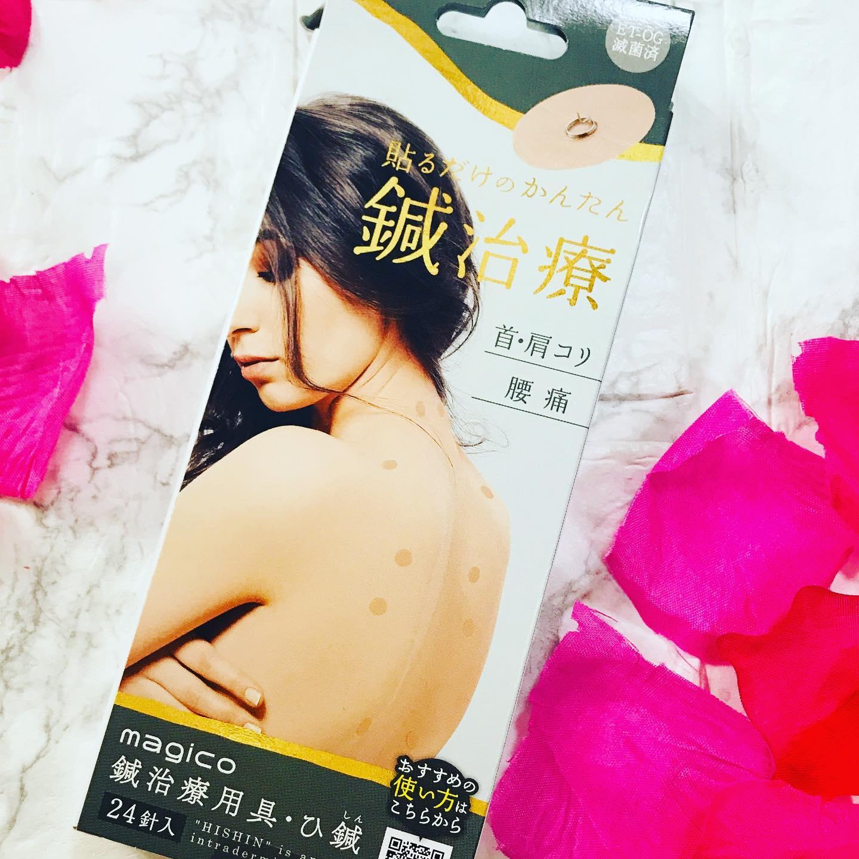 口コミ投稿:中山式産業の鍼治療用具「magico ひ鍼(24針)」を使ってみました! 針なのに痛く…