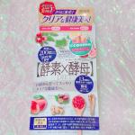 ♥♥♥...イースト×エンザイム ダイエット¥1,512(税抜). 便通が良くなって嬉しいです♥粒が小さくて飲みやすい!夏に向けてもっとスリムになりたい🧜♀️…のInstagram画像