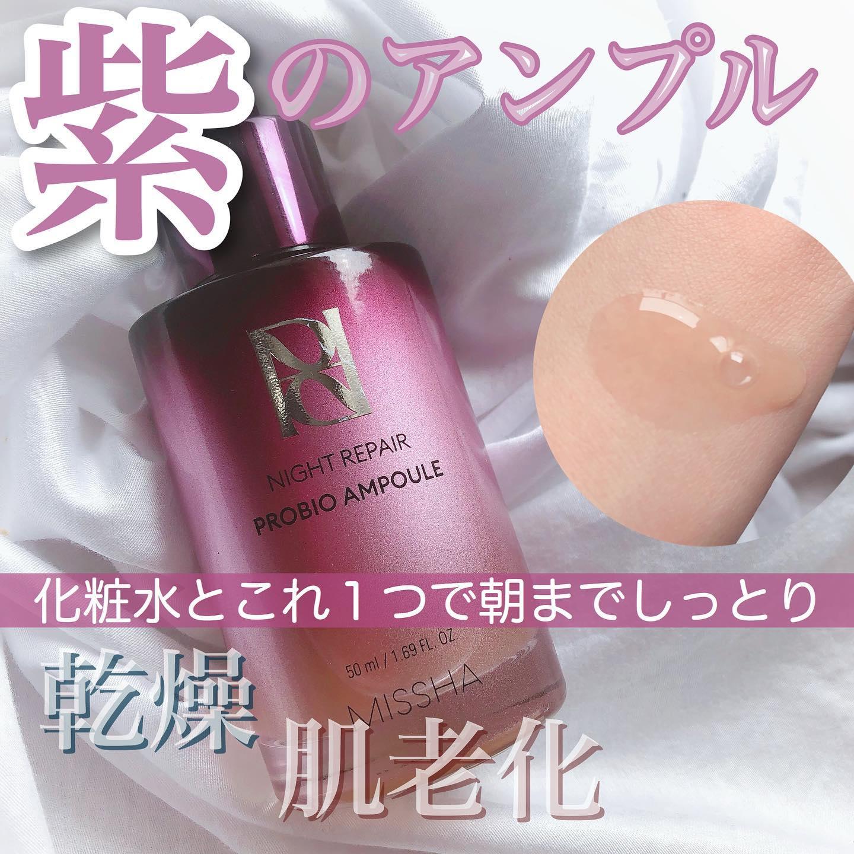 口コミ投稿:.韓国ではアンチエイジング美容液の定番「ミシャレボリューション ナイトサイエン…