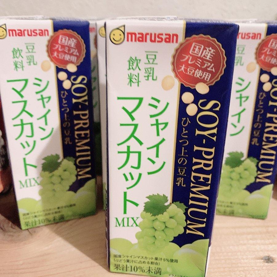 口コミ投稿:・・@marusanai_official ソイプレミアム ひとつ上の豆乳 豆乳飲料シャインマスカッ…