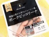 大山ハムのレンチンおつまみシリーズ「Meats Eats」4種類食べ比べの画像(4枚目)