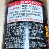 多用途で意外とさっぱり♪豚丼のたれ【にんにくや 豚丼のたれ】の画像(3枚目)